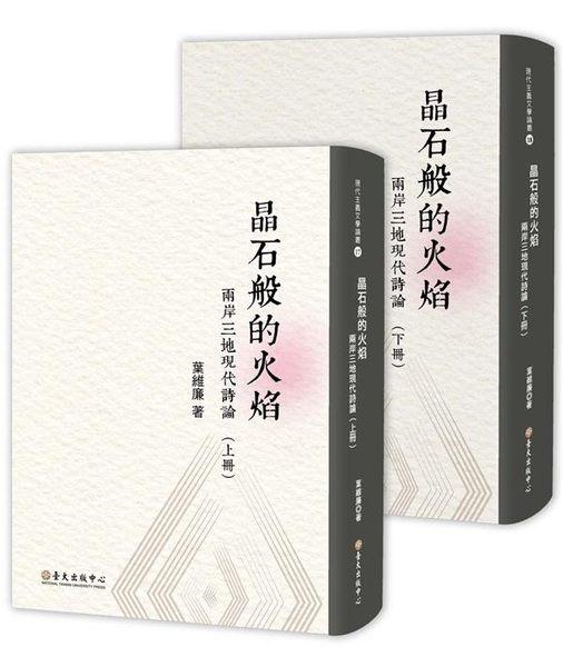 晶石般的火焰:兩岸三地現代詩論(上)(下)
