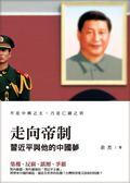走向帝制:習近平與他的中國夢