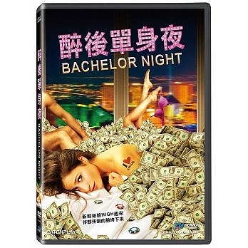 醉後單身夜 DVD Bachelor Night 免運 (購潮8)