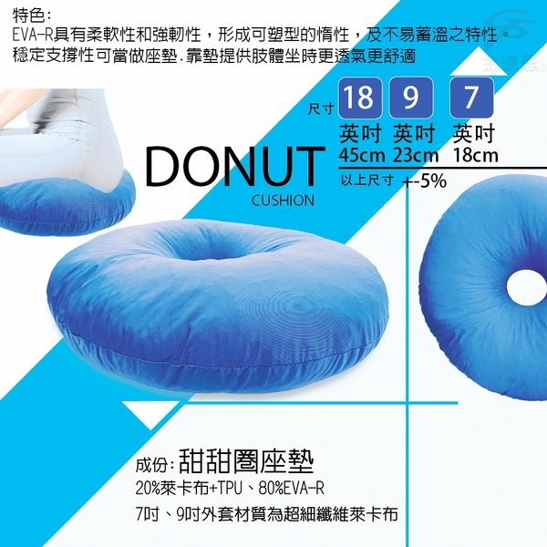 金德恩 台灣製造 甜甜圈美臀美姿透氣坐墊7吋/圓型/抱枕/睡枕/痔瘡/坐姿