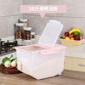 米桶  家用防潮防蟲裝米桶儲米箱10kg 15kg25面粉30收納盒20子米缸50斤