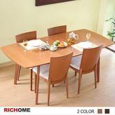 【RICHOME】安索尼可延伸實木餐桌椅組-1桌4椅-櫻桃-宅+組