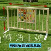 寶寶玩具圍欄1.5-1.8米-2米床邊護欄(ETCHL)【轉角1號】