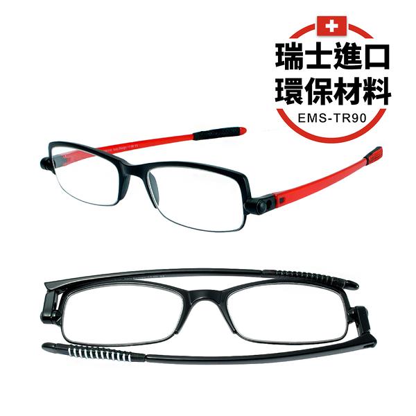 【KEL MODE 老花眼鏡】瑞士進口 EMS-TR90輕量彈性摺疊鏡框(#748紅/黑)