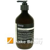 Aesop 滋潤洗髮露(500ml)《jmake Beauty 就愛水》
