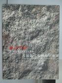 【書寶二手書T9/收藏_QMK】西泠印社_首屆當代中國雕塑專場_2008/6/30