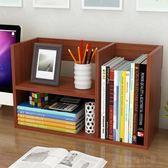 書架學生用桌上書架簡易書桌面置物架小書架辦公室書桌宿舍迷你收納架 好再來小屋 NMS