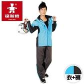 【達新牌】雷電型兩件式時尚風雨衣套裝-藍/黑