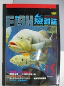 【書寶二手書T1/寵物_DFK】魚雜誌_13期_蘭嶼的珊瑚礁魚