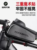 自行車包 自行車包前梁包上管車頭包騎行手機包防水鞍包山地車配件 京都3C