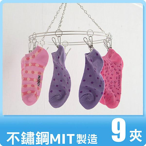 內衣襪架 吊衣夾  曬衣架【H0018】不鏽鋼圓形9夾衣架  MIT台灣製ac 完美主義