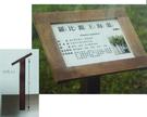 彩色照片 植物解說牌 39x50cm 附原木專用柱插桿支柱 購買時請告知植物名稱