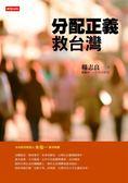 (二手書)分配正義救台灣