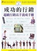 二手書《成功的行銷 : 超級行銷高手養成手册 = 10 minutes guide to easy success》 R2Y ISBN:9573046199