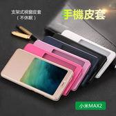 小米MAX2 皮套支架式免翻蓋支架商務皮套保護套手機殼視窗手機皮套6 44 吋翻蓋