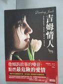 【書寶二手書T9/一般小說_HAF】吉姆情人_舒靈, 克里斯提安.孟克