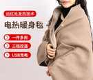 快速出貨 發熱毯披肩 冬季電發熱披肩 usb充電發熱毛毯電池加熱披肩蓋腿暖身電熱毯