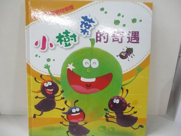 【書寶二手書T5/少年童書_DZN】小樹葉的奇遇-多元智能發展故事屋_漢唐出版設計製作公司製作