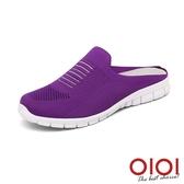 休閒鞋 悠閒隨興輕量飛織穆勒鞋(紫) *0101shoes【18-952pu】【現+預】
