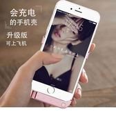 iphone6S//7puls蘋果8背夾電池手機充電寶一體式專用無線行動電源igo 時尚潮流