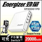 (可為PD筆電、Switch充電) Energizer 勁量 XP20001PD 20000mAh USB PD 行動電源