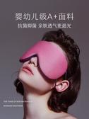 眼罩睡眠遮光睡覺女男透氣學生耳塞兒童 防噪音掛耳 潮流前線
