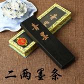 墨條墨塊二兩青墨條 文房四寶書法練習用品 墨錠徽墨油煙鬆煙