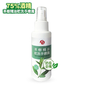 YIMEI 藝美 75%酒精茶樹精油乾洗手噴霧 100ml【YES 美妝】