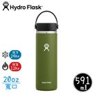【Hydro Flask 美國 寬口真空保溫鋼瓶20oz《橄欖綠》】FW20BTS/保溫杯/隨身杯/水壺/單手杯