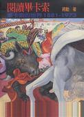 (二手書)閱讀畢卡索 : 畢卡索的世界1881-1973