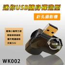USB造型針孔密錄器 WK002 針孔攝...