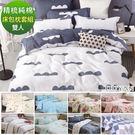 100%精梳純棉雙人床包枕套三件組-多款...