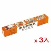 【3件超值組】南亞 PVC保鮮膜200尺【愛買】