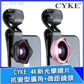 CYKE 原廠正品 4K新光學鏡片抗變型廣角+微距鏡頭 鏡頭 鏡頭夾 自拍直播 廣角鏡 微距鏡 iphone鏡頭