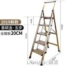 梯子家用摺疊人字梯鋁合金加厚室內多功能伸縮四步五步樓梯 nms 樂活生活館
