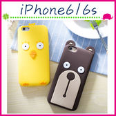 Apple iPhone6/6s 4.7吋 Plus 5.5吋 呆萌小雞背蓋 發呆小熊手機殼 矽膠保護套 全包邊手機套 可愛保護殼