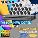 大華 監視器 套餐 DHI-XVR5116HE 16路主機+DH-HAC-HFW1220SN 200萬畫素 攝影機*15