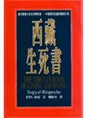 (二手書)西藏生死書