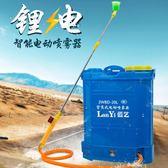 智慧鋰電池電動噴霧器農用農藥高壓充電果樹打藥機消毒噴霧壺igo   電購3C