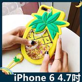 iPhone 6/6s 4.7吋 旺來鳳梨保護套 軟殼 紓壓捏捏樂 液體流沙 全包款 矽膠套 手機套 手機殼