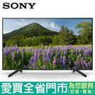 SONY43型4K液晶電視KD-43X7000F含配送到府+標準安裝【愛買】
