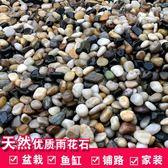 天然雨花石鵝卵石魚缸造景原石小白石子五彩石鵝軟石卵石彩色石頭 漾美眉韓衣