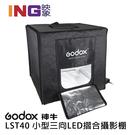 【6期0利率】GODOX LST40 40x40x40cm 小型三向 LED 摺合攝影棚 正立方體 小型燈箱 網拍