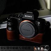 索尼微單ILCE-a6300L相機包a6000A5100A5000A6500L底座a7r II皮套  檸檬衣舍