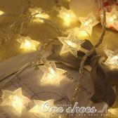 LED珠光五星星彩燈閃燈五角星電池燈串燈圣誕裝飾滿天星燈 one shoes