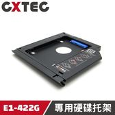 Acer 宏碁 Aspire E1-572G 專用 9.5mm 筆電光碟機第二顆硬碟轉接盒硬碟托架支架【HDC-AC2】