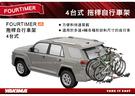 ||MyRack|| YAKIMA FOURTIMER 4台式 拖桿自行車架 背後架 自行車架 攜車架 背後架