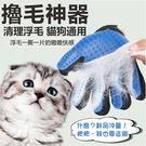 寵物洗澡按摩 除毛手套 洗澡刷 按摩刷 ...