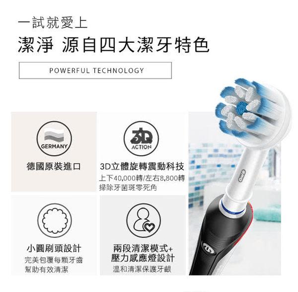 【贈護理牙膏乙條】德國百靈Oral-B-敏感護齦3D電動牙刷 PRO2000B / PRO2000 黑色