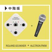 【敦煌樂器】直播器材套件組 ROLAND GO MIXER + ALCTRON PM58 中階版